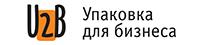 U2B - Упаковка для бизнеса в Казани | Купить упаковку от производителя оптом